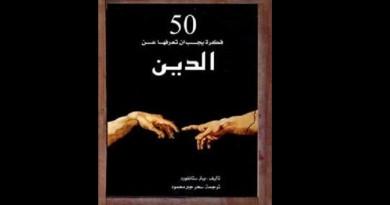 50 فكرة يجب أن تعرفها عن الدين