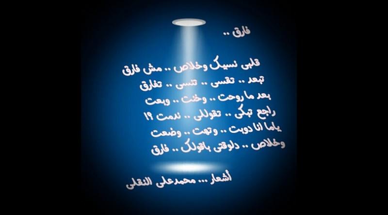 رباعيات محمد النقلى … فارق