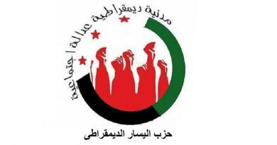 """نداءات اللجنة المركزية """" لحزب اليسار الديمقراطي السوري """" بمناسبة العام الجديد""""٢٠١٧"""""""