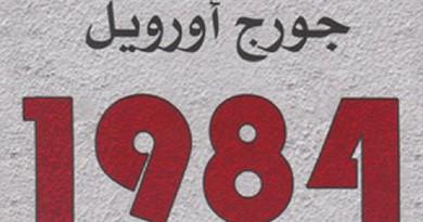 """رواية """"1984"""" تتصدر المبيعات الامريكية ... والسبب"""