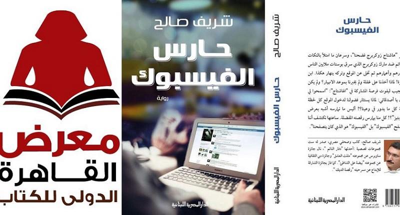 """""""حارس الفيسبوك"""" أول رواية لشريف صالح"""