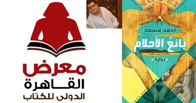 بائع الأحلام .. جديد الدكتور أحمد مسعد