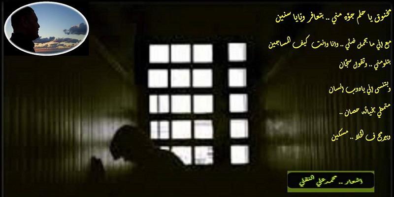 قصيدة : مخنوق يا حلم ..