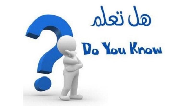 هل تعلم ؟