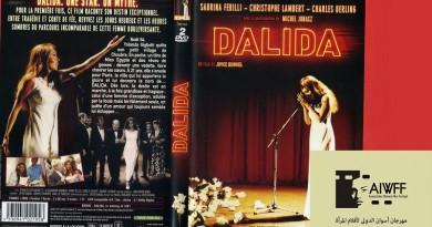 فيلم داليدا في ختام مهرجان أسوان الدولي لأفلام المرأة