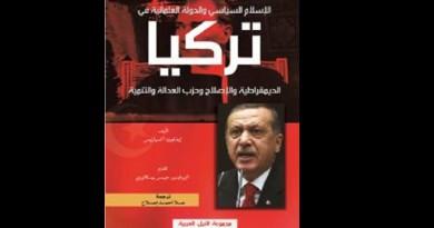 """النيل العربية تصدر """" الاسلام السياسي والدولة العلمانية في تركيا"""""""