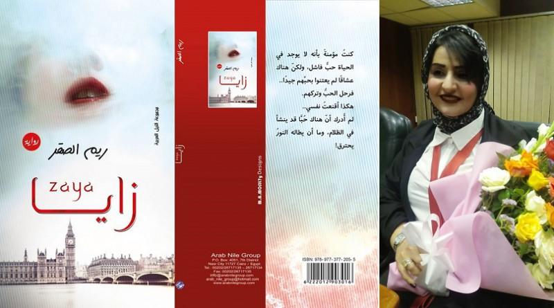 """"""" زايا"""" تشارك في معرض القاهرة الدولي للكتاب"""