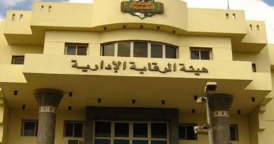 الرقابة الإدارية تشن حملات على 64 مستشفى حكومى بمختلف المحافظات