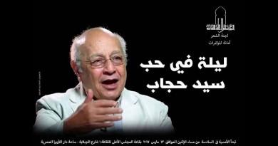 """اليوم بالمجلس الأعلى للثقافة """" ليلة في حب سيد حجاب"""""""