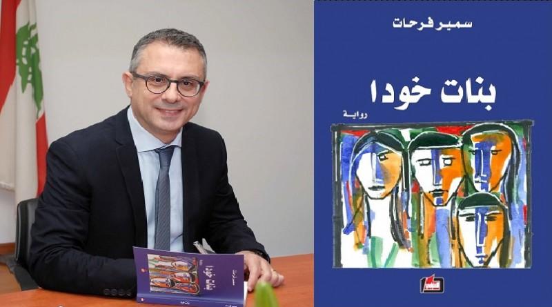 """رواية """" بنات خودا"""" جديد الكاتب سمير فرحات"""