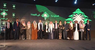 تكريم الإعلام السعودي في بيروت