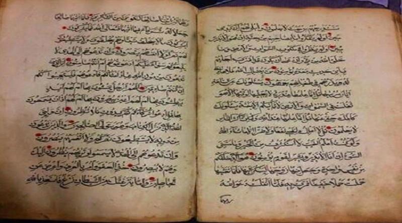 العثور على نسخة نادرة من القرآن في موسكو