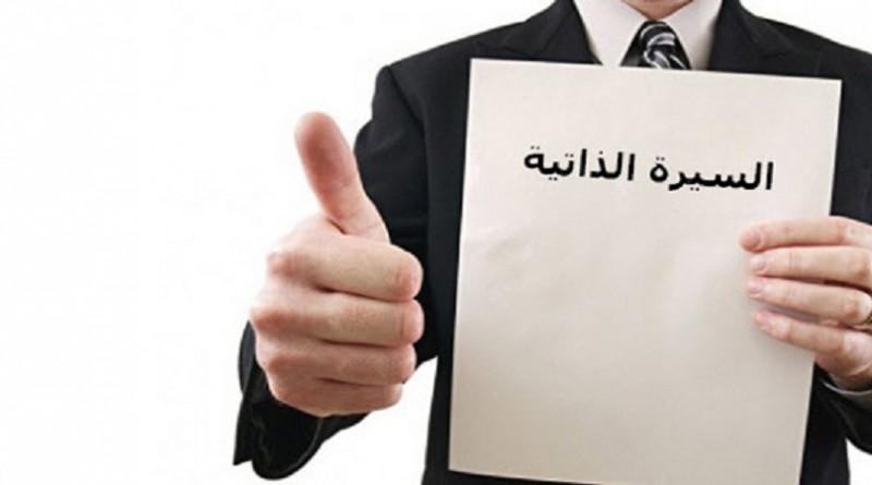 للعثور على وظيفة...10 قواعد لكتابة سيرة ذاتية ممتازة