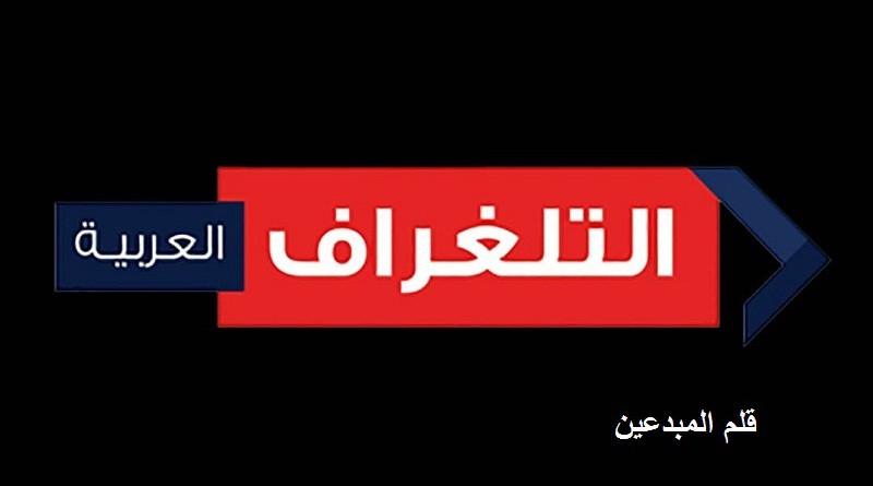 """التلغراف يعلن عن فتح باب """"قلم المبدعين"""""""
