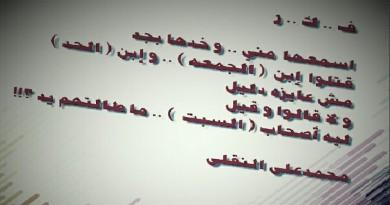 رباعيات محمد النقلى