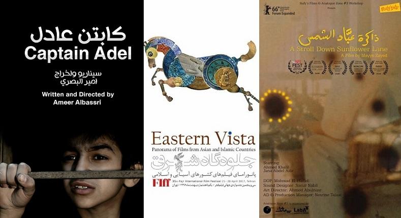 منافسة عربية في مهرجان فجر السينمائي العالمي