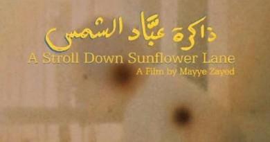 """عرض الفيلم المصري """"ذاكرة عباد الشمس"""" في مهرجان فجر السينمائي"""