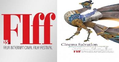 """عرض ملصق فیلم """"سينما السعادة"""" (السباق الدولى) في مهرجان """"فجر السينمائي"""""""