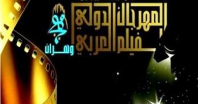 تكريم أسماء أربعة مبدعين راحلين فى مهرجان وهران للفيلم العربي