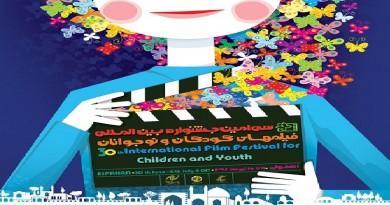 انتهاء الاستعدادات لفعاليات المهرجان الدولي لأفلام الأطفال و اليافعين في إصفهان