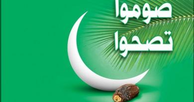 عشرون وصية طبية في شهر رمضان