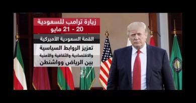 تاريخية زيارة ترامب للسعودية.. برنامج حافل بحضور 55 قائدا
