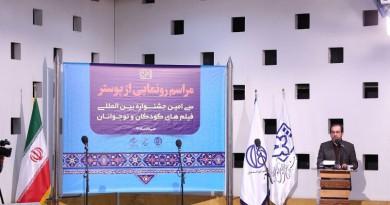 إزاحة الستار عن ملصق المهرجان الدولي لأفلام الأطفال واليافعين في إصفهان