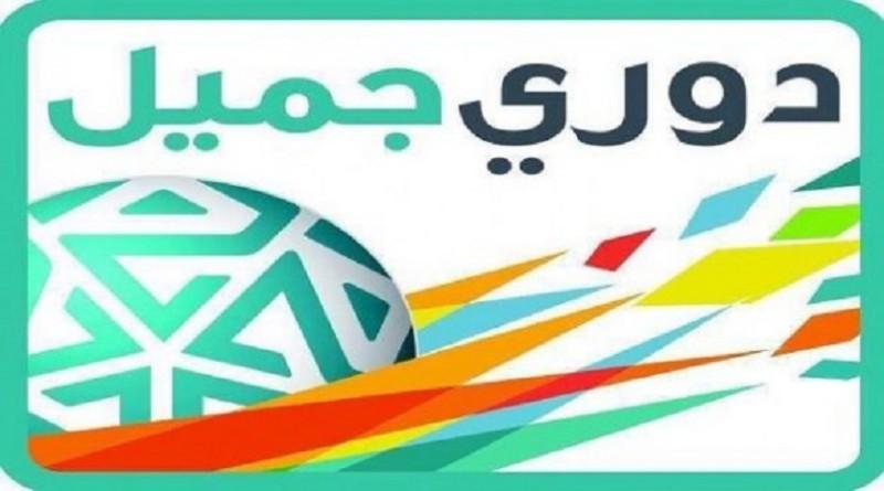 دورى جميل للمحترفين : تتويج الهلال غدًا في الجولة الأخيرة أمام النصر
