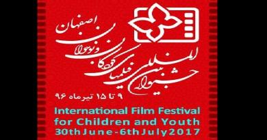 الإعلان عن أسماء الأفلام المشاركة في مسابقة الأفلام الروائية الطويلة (غير السينمائية) في مهرجان أفلام الأطفال و اليافعين