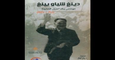 المصري للمطبوعات يصدر السيرة الذاتية لمهندس بناء الصين