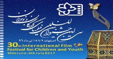 الأفلام المشاركة في مسابقة الأفلام الدولية في المهرجان الدولي لأفلام الأطفال و اليافعين