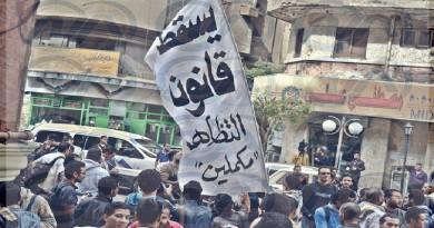 الافراج عن الشباب الذين تم حبسهم بسبب قانون التظاهر