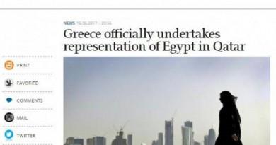 """اليونان ترفع أعلامها على مقر السفارة المصرية بـ""""الدوحة"""""""