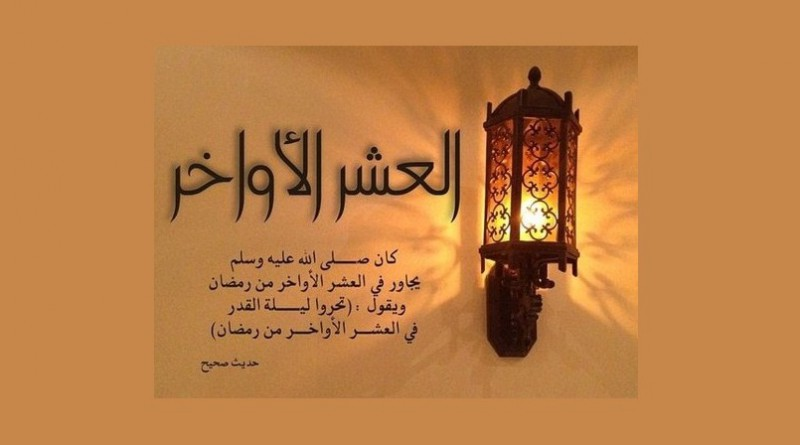 افضل أعمال العشر الأواخر من رمضان