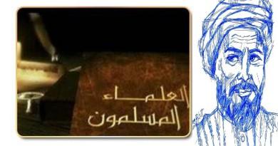 علماء فى التاريخ الاسلامى : علي بن عيسى الكحّال.. مؤسس طب العيون