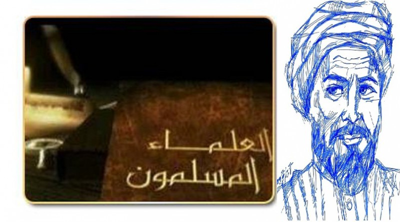 علماء فى التاريخ الاسلامى