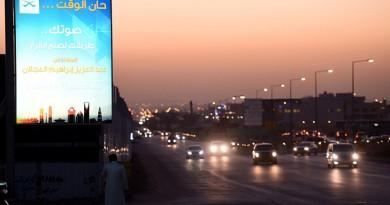 """السعودية تحجب موقعا إلكترونيا ينتقد """"تطبيع العلاقات مع إسرائيل"""""""