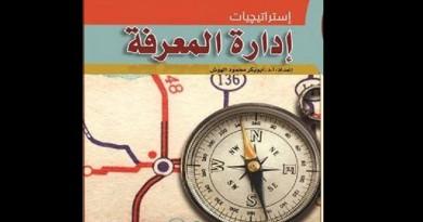 استراتيجيات إدارة المعرفة