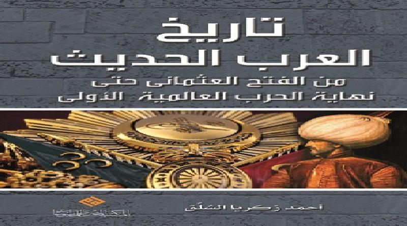 تاريخ العرب الحديث من الفتح العثماني حتى نهاية الحرب العالمية الأولى