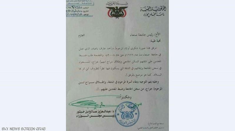وثيقة: الحوثيون يديرون سجنا سريا بجامعة صنعاء