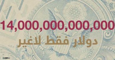 """إنفوجرافيك.. """"دين مفقود"""" بقيمة 14 تريليون دولار"""