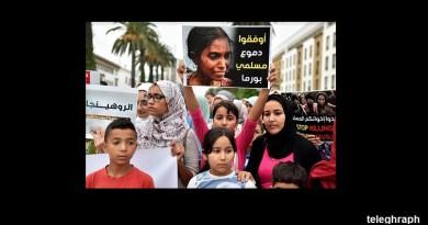 احتجاجات بالمغرب تضامنا مع مسلمي الروهينغا في ميانمار