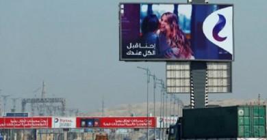 محللون: تكلفة التمويل والمحمول قد يدفعان المصرية للاتصالات للتخارج من فودافون