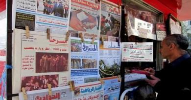 أبرز افتتاحيات ومقالات الصحف العربية