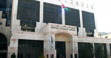 تراجع احتياطي العملات الأجنبية في الأردن