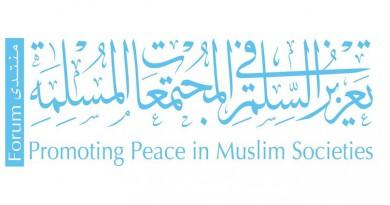 برعاية عبدالله بن زايد آل نهيان
