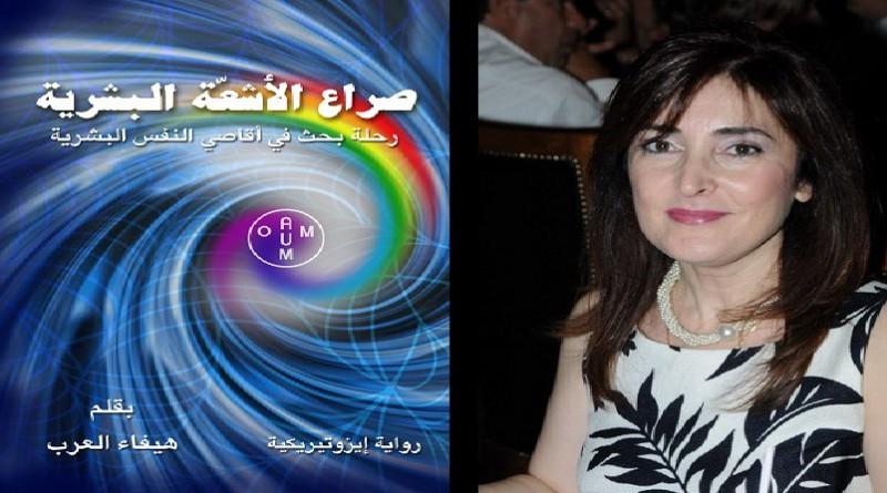 هيفاء العرب