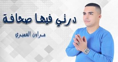 الفنان الشعبي ''مروان العميري'' يطلق''درتي فيها صحافة''