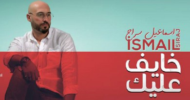 "بعد ""كرايزي كانبغيك ""''إسماعيل سراج'' يطرح ""خايف عليك"""