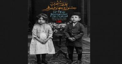 ملصقُ مهرجان فجر السينمائي استراجاع 120 عاما سينمائياً